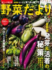 野菜だより2018年5月号