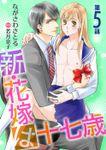 新・花嫁は十七歳【コミカライズ】【単話】 第5話