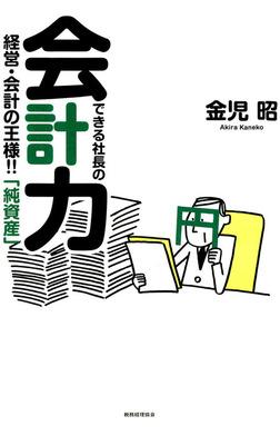 できる社長の会計力 : 経営・会計の王様!!「純資産」-電子書籍