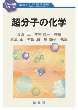 超分子の化学-電子書籍
