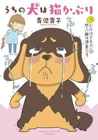 青沼さんちの犬は腹黒だ うちの犬は猫かぶり