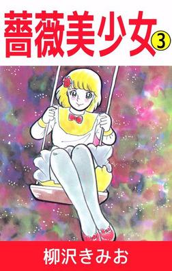 薔薇美少女 3巻-電子書籍