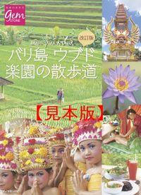 改訂版 バリ島ウブド 楽園の散歩道 【見本】