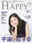 Are You Happy? (アーユーハッピー) 2018年10月号