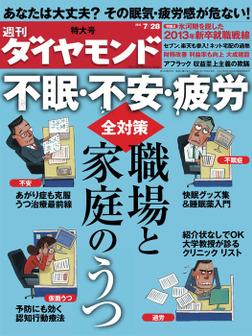 週刊ダイヤモンド 12年7月28日号-電子書籍