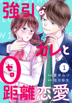 comic Berry's強引なカレと0距離恋愛1巻-電子書籍