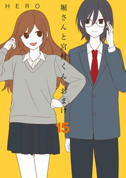 堀さんと宮村くん おまけ 15巻-電子書籍