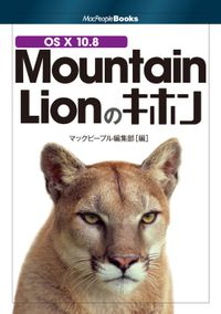 OS X 10.8 Mountain Lionのキホン