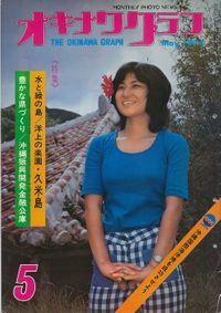 オキナワグラフ 1974年5月号 戦後沖縄の歴史とともに歩み続ける写真誌