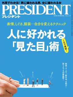 PRESIDENT 2016年2月1日号-電子書籍
