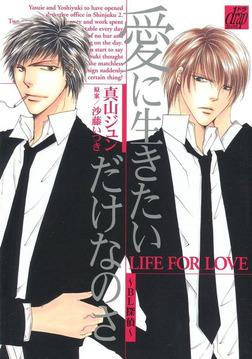 愛に生きたいだけなのさ~BL探偵~-電子書籍