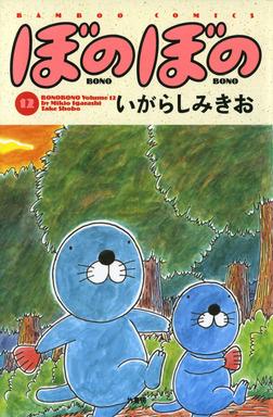 ぼのぼの(12)-電子書籍