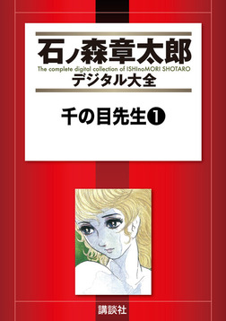 千の目先生(1)-電子書籍