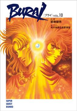 BURAI(ブライ) VOL.10-電子書籍