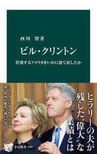 ビル・クリントン 停滞するアメリカをいかに建て直したか