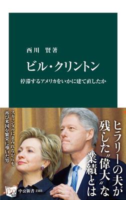 ビル・クリントン 停滞するアメリカをいかに建て直したか-電子書籍