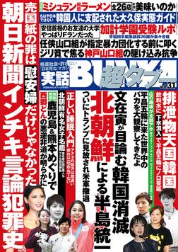 実話BUNKA超タブー vol.31-電子書籍