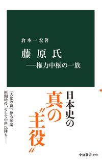 藤原氏―権力中枢の一族(中公新書)