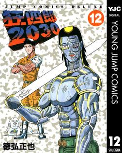 狂四郎2030 12-電子書籍
