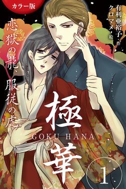 [カラー版]極華 GOKU・HANA~恋獄の龍、服従の虎 1巻〈優しい世界の終わる音〉-電子書籍