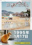 阪神大震災と7匹の猫