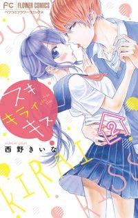 スキ キライ キス【マイクロ】(2)