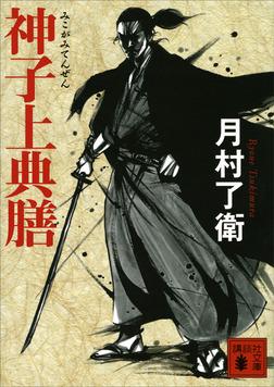 神子上典膳-電子書籍