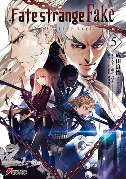 Fate/strange Fake(5)-電子書籍