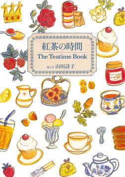 紅茶の時間 The Teatime Book-電子書籍