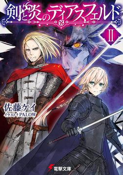 剣と炎のディアスフェルドII-電子書籍