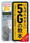 いちばんやさしい5Gの教本 人気講師が教える新しい移動通信システムのすべて