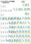 インフォグラフィックスの潮流