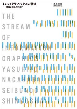 インフォグラフィックスの潮流-電子書籍