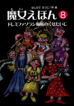 魔女えほん(8) ドレミファソラシ姉妹のくせたいじ-電子書籍