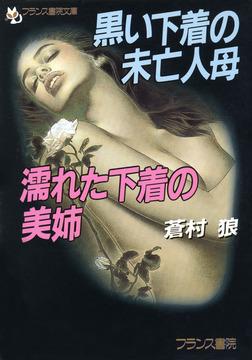 黒い下着の未亡人母・濡れた下着の美姉-電子書籍