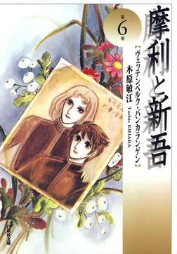 摩利と新吾 6巻-電子書籍