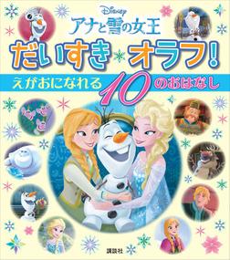 アナと雪の女王 だいすき オラフ! えがおに なれる 10の おはなし-電子書籍