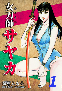 女刀師サヤカ(1)-電子書籍