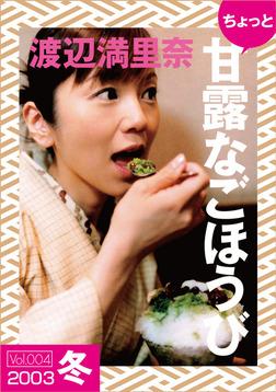 """ちょっと""""甘露なごほうび""""【2003冬】-電子書籍"""