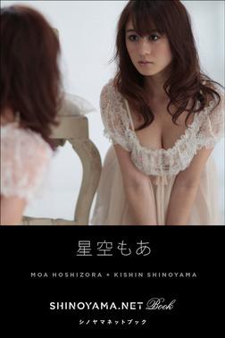 星空もあ [SHINOYAMA.NET Book]-電子書籍