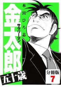 サラリーマン金太郎五十歳【分冊版】(7)