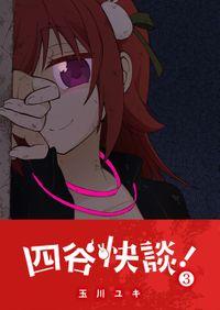 四谷快談!(3)