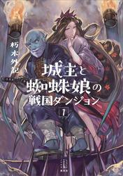 城主と蜘蛛娘の戦国ダンジョン 1 【電子特典付き】-電子書籍