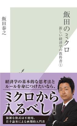 飯田のミクロ~新しい経済学の教科書1~-電子書籍