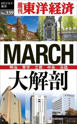 MARCH大解剖―週刊東洋経済eビジネス新書No.339-電子書籍