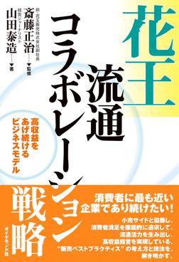 花王流通コラボレーション戦略-電子書籍