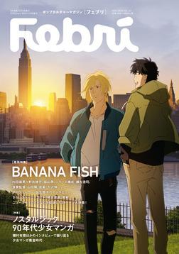Febri(フェブリ) Vol.51 [巻頭特集]BANANA FISH [雑誌]-電子書籍