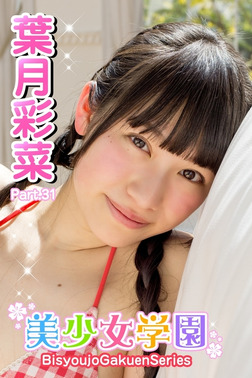 美少女学園 葉月彩菜 Part.31-電子書籍