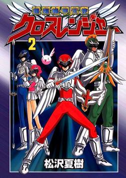 爆裂機甲天使クロスレンジャー(2)-電子書籍