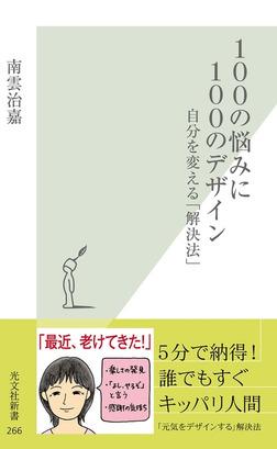 100の悩みに100のデザイン~自分を変える「解決法」~-電子書籍
